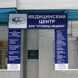 Медицинские центры Икши