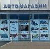 Автомагазины в Икше