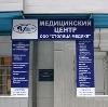 Медицинские центры в Икше